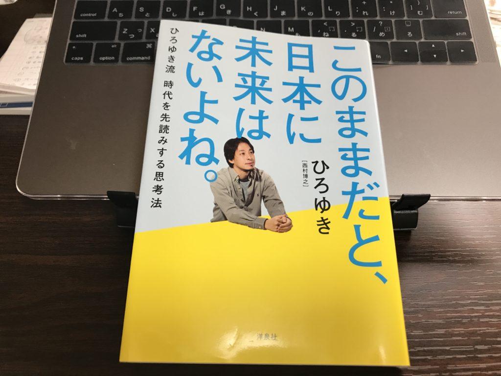 ひろゆき本