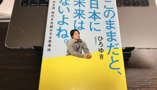 【書評】このままだと、日本に未来はないよね。『感想と気付き』まとめました。