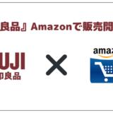 無印商品がAmazonで販売開始