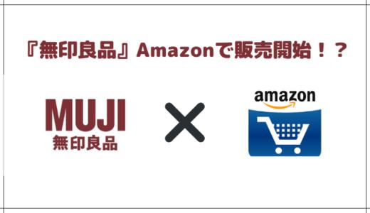※速報【無印良品】がAmazonで販売開始!ムジラー歓喜。