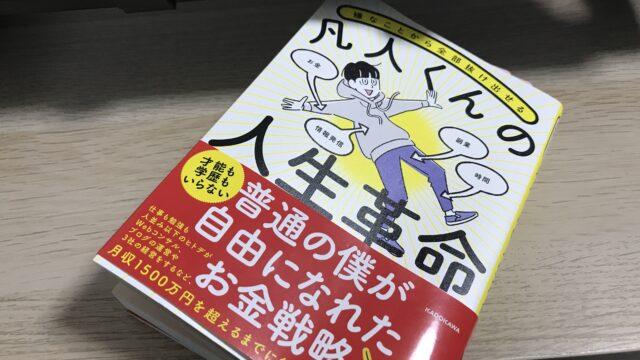 ヒトデブログの本